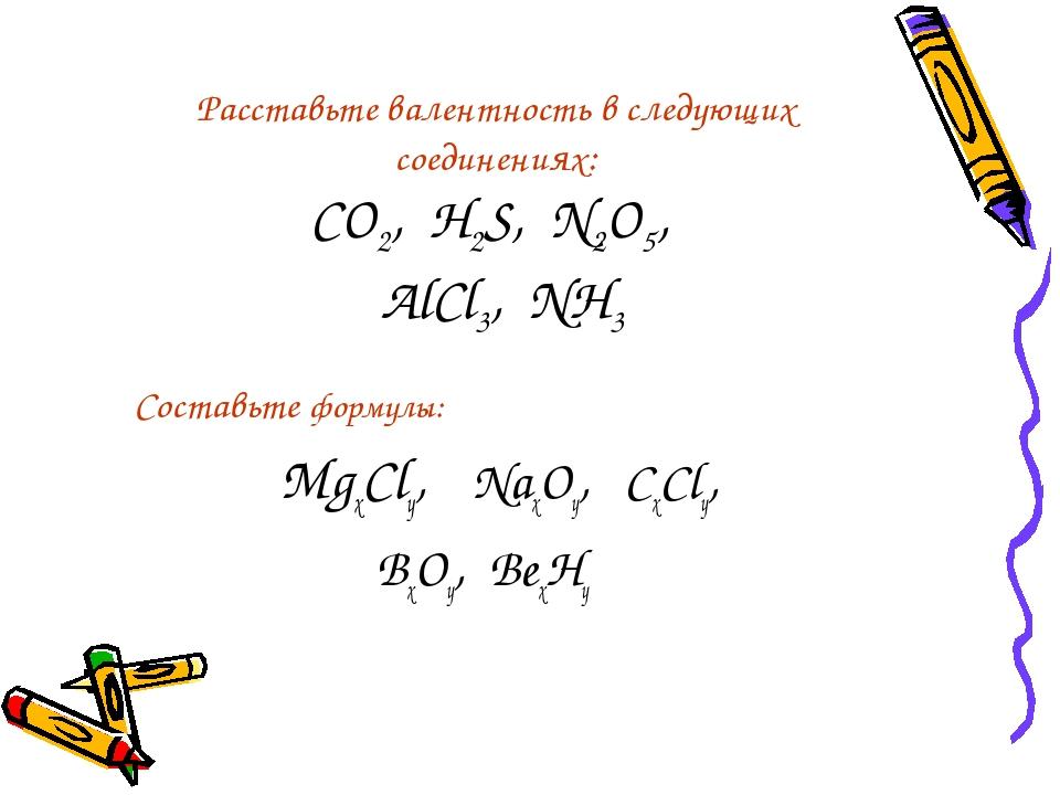 Расставьте валентность в следующих соединениях: CO2, H2S, N2O5, AlCl3, NH3 Со...