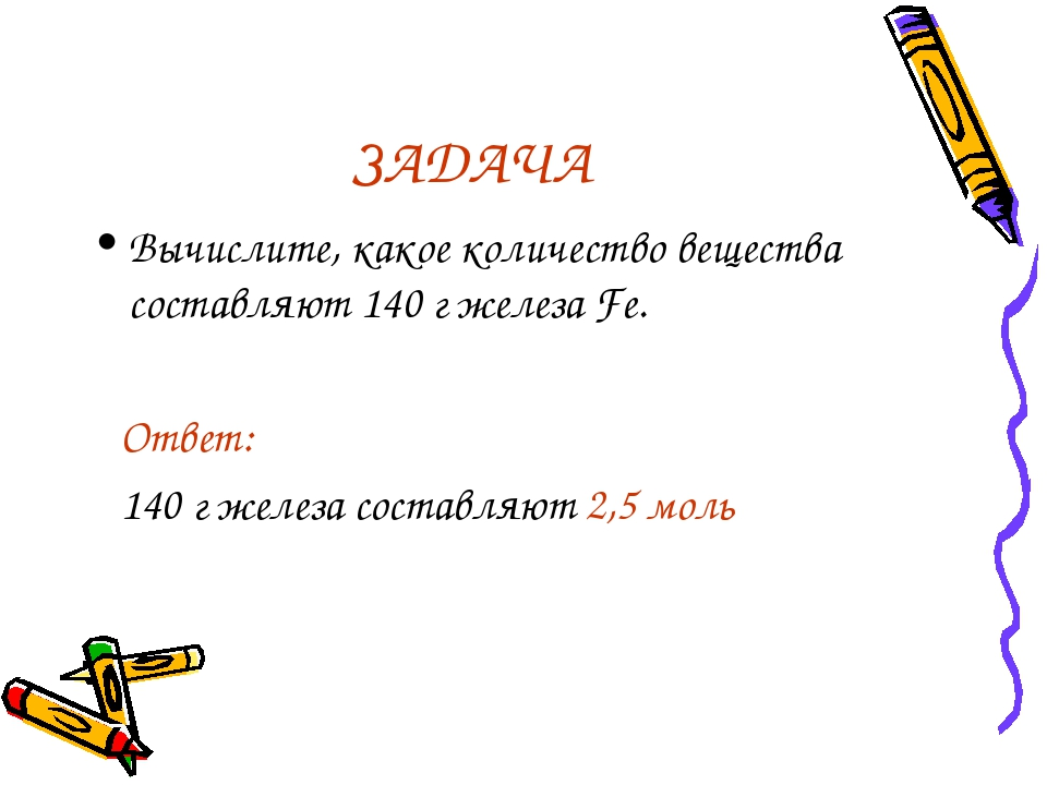 ЗАДАЧА Вычислите, какое количество вещества составляют 140 г железа Fe. Ответ...