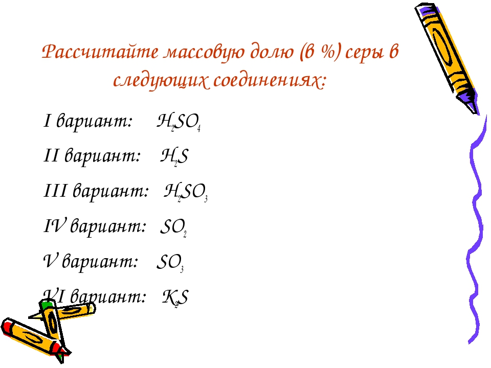 Рассчитайте массовую долю (в %) серы в следующих соединениях: I вариант: H2SO...