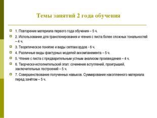 Темы занятий 2 года обучения 1. Повторение материала первого года обучения –