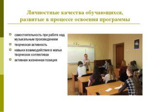 Личностные качества обучающихся, развитые в процессе освоения программы самос