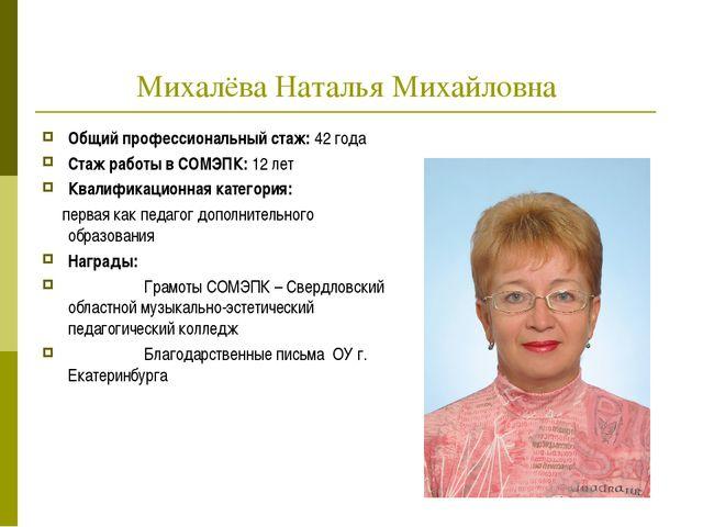 Михалёва Наталья Михайловна Общий профессиональный стаж: 42 года Стаж работы...
