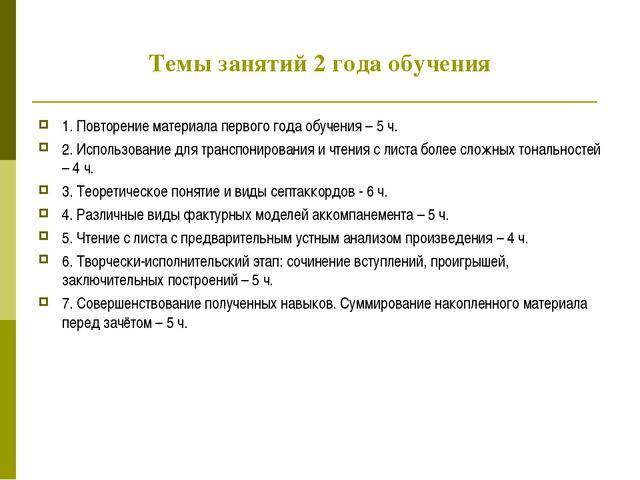 Темы занятий 2 года обучения 1. Повторение материала первого года обучения –...