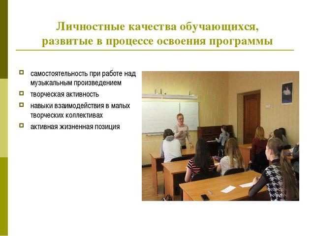 Личностные качества обучающихся, развитые в процессе освоения программы самос...