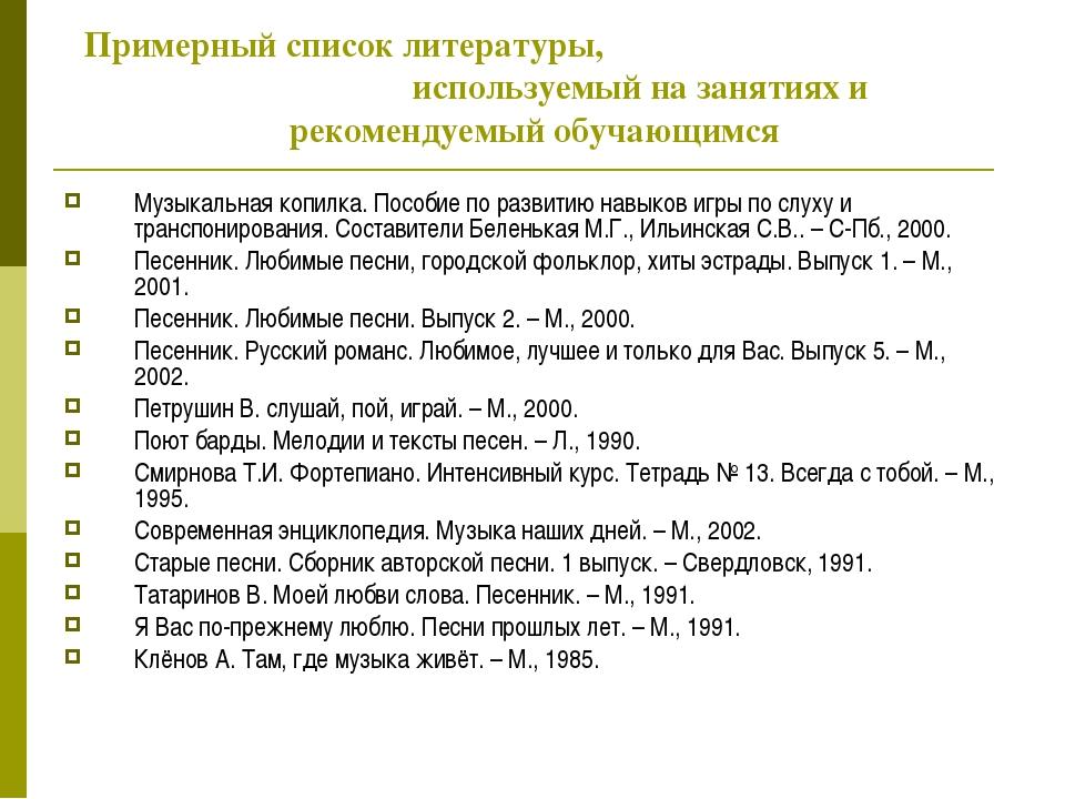 Примерный список литературы, используемый на занятиях и рекомендуемый обучающ...