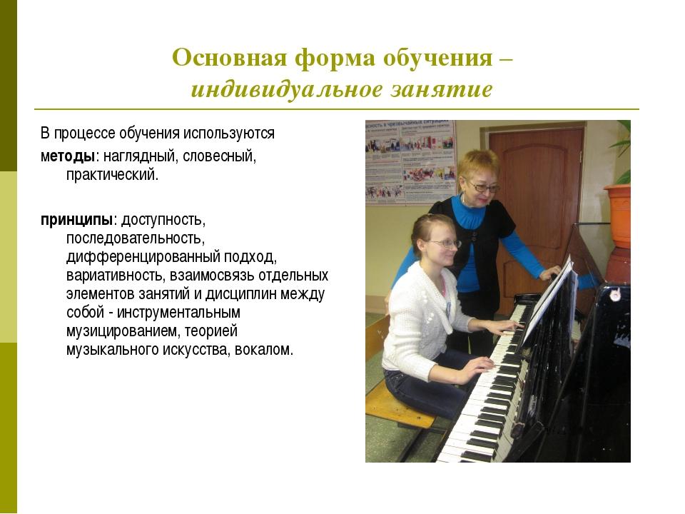 Основная форма обучения – индивидуальное занятие В процессе обучения использу...