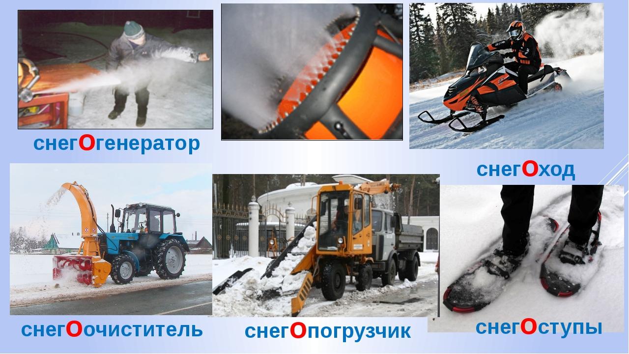 снегоочиститель снегоступы снегопогрузчик снегоход снегогенератор