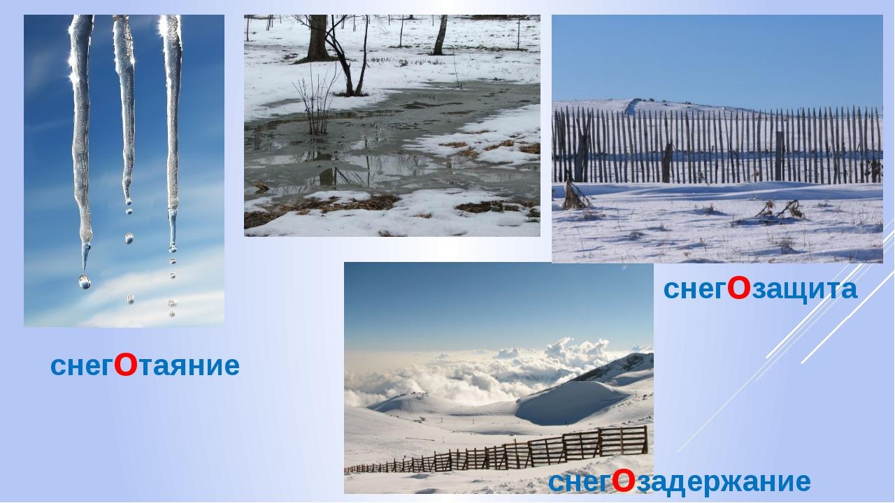 снеготаяние снегозадержание снегозащита