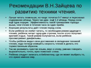 Рекомендации В.Н.Зайцева по развитию техники чтения. Лучше читать поменьше, н