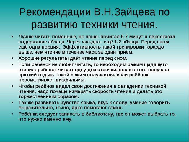 Рекомендации В.Н.Зайцева по развитию техники чтения. Лучше читать поменьше, н...