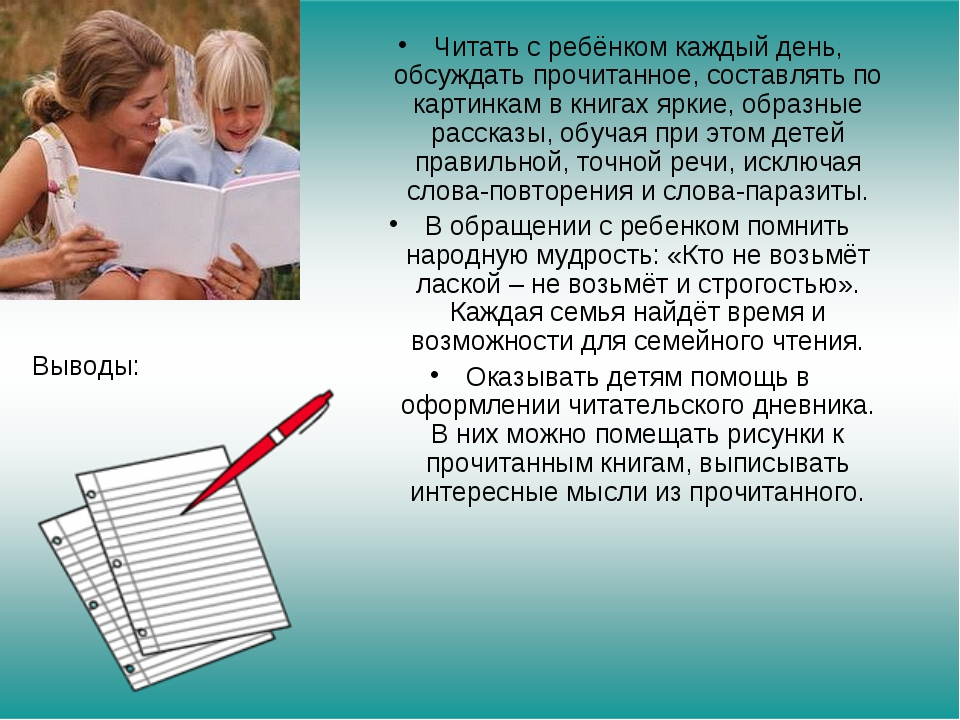 Выводы: Читать с ребёнком каждый день, обсуждать прочитанное, составлять по...