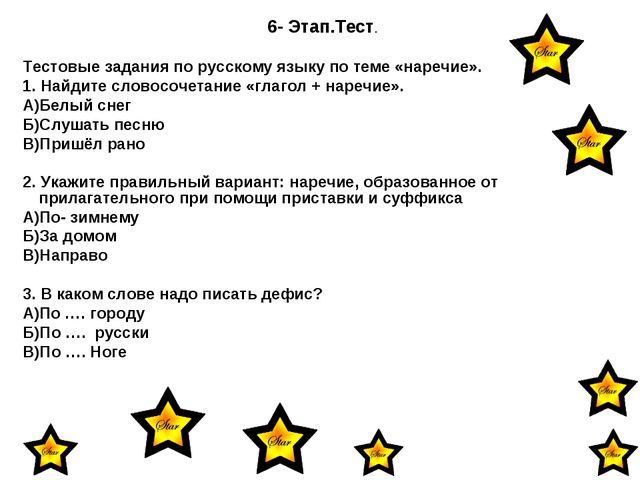 6- Этап.Тест. Тестовые задания по русскому языку по теме «наречие». 1. Найдит...