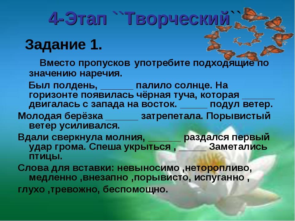 4-Этап ``Творческий`` Задание 1. Вместо пропусков употребите подходящие по зн...