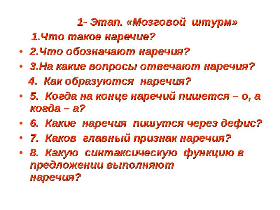 1- Этап. «Мозговой штурм» 1.Что такое наречие? 2.Что обозначают наречия? 3.Н...