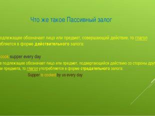 Что же такое Пассивный залог Если подлежащее обозначает лицо или предмет, сов