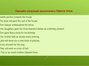 Передайте следующие предложения вPassive Voice. A marble pavilion protects t