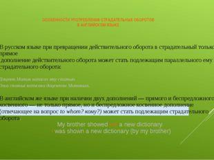 ОСОБЕННОСТИ УПОТРЕБЛЕНИЯ СТРАДАТЕЛЬНЫХ ОБОРОТОВ В АНГЛИЙСКОМ ЯЗЫКЕ В русском