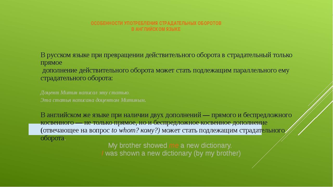 ОСОБЕННОСТИ УПОТРЕБЛЕНИЯ СТРАДАТЕЛЬНЫХ ОБОРОТОВ В АНГЛИЙСКОМ ЯЗЫКЕ В русском...