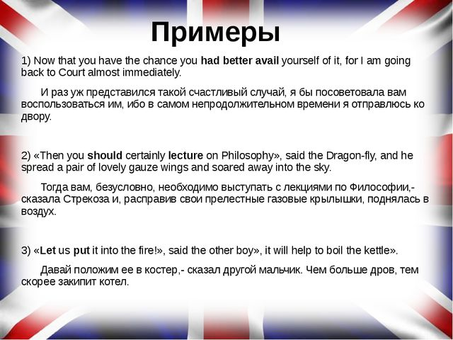 Примеры 1) Now that you have the chance you had better avail yourself of it,...