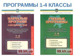 ПРОГРАММЫ 1-4 КЛАССЫ