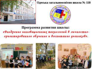 Одеська загальноосвітня школа № 118 Программа развития школы: «Внедрение инно