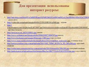 Для презентации использованы интернет ресурсы: http://api.ning.com/files/6Yw2