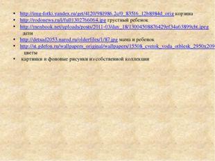 http://img-fotki.yandex.ru/get/4120/981986.2c/0_83516_12b8984d_orig корзина