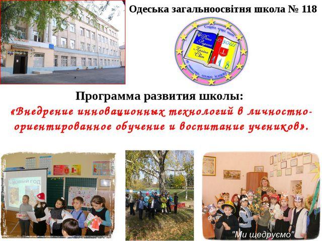 Одеська загальноосвітня школа № 118 Программа развития школы: «Внедрение инно...