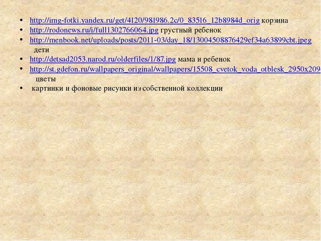 http://img-fotki.yandex.ru/get/4120/981986.2c/0_83516_12b8984d_orig корзина...