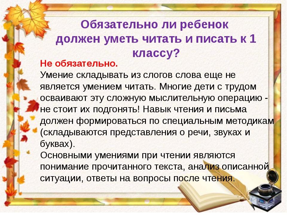 Обязательно ли ребенок должен уметь читать и писать к 1 классу? Не обязательн...
