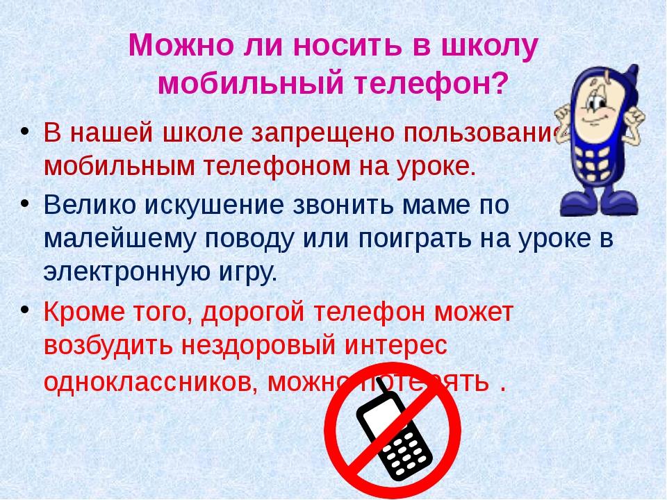 Можно ли носить в школу мобильный телефон? В нашей школе запрещено пользовани...