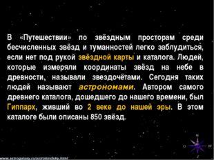 В «Путешествии» по звёздным просторам среди бесчисленных звёзд и туманностей