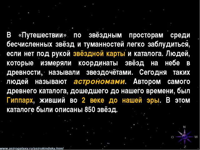 В «Путешествии» по звёздным просторам среди бесчисленных звёзд и туманностей...