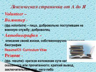 Лексическая страничка от А до Я Volunteer – Волонтер - (фр.volontaire) – лицо