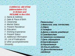 CURRICUL UM VITAE (abbreviation CV) in Britain and RESUME in the USA. 1. Name