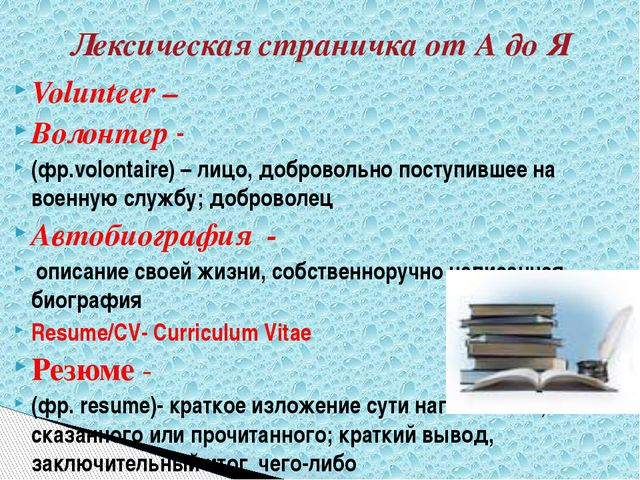 Лексическая страничка от А до Я Volunteer – Волонтер - (фр.volontaire) – лицо...