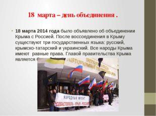 18 марта – день объединения . 18 марта 2014 года было объявлено об объединени