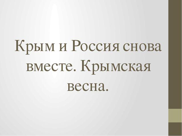 Крым и Россия снова вместе. Крымская весна.