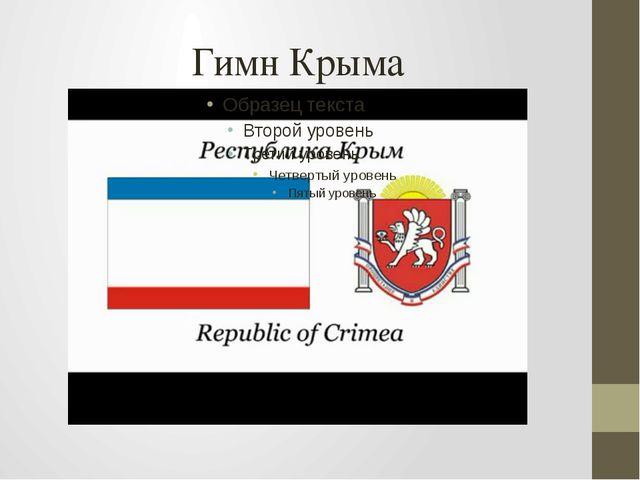 Гимн Крыма