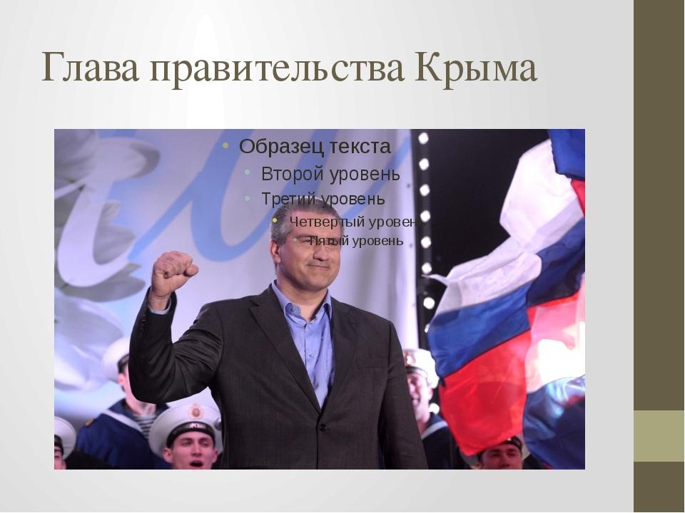 Глава правительства Крыма