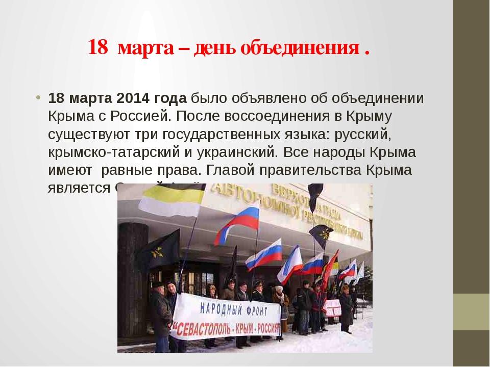 18 марта – день объединения . 18 марта 2014 года было объявлено об объединени...