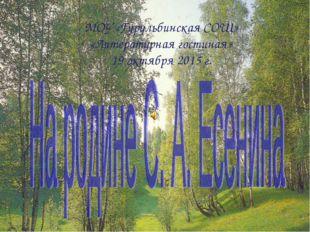 МОУ «Гурульбинская СОШ» «Литературная гостиная» 19 октября 2015 г.