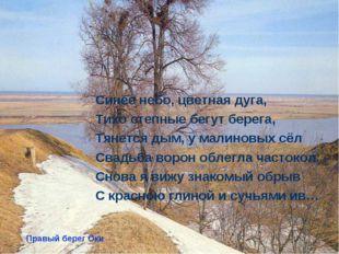 Синее небо, цветная дуга, Тихо степные бегут берега, Тянется дым, у малиновых