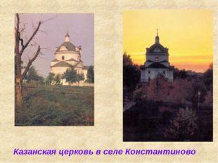 Казанская церковь в селе Константиново
