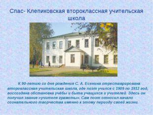 Спас- Клепиковская второклассная учительская школа К 90-летию со дня рождения