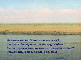 На земле милее. Полно плавать в небо. Как ты любишь долы, так бы труд любил.