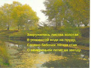 Закружилась листва золотая В розоватой воде на пруду, Словно бабочек лёгкая с