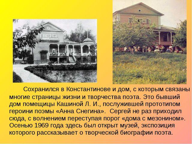 Сохранился в Константинове и дом, с которым связаны многие страницы жизни и...