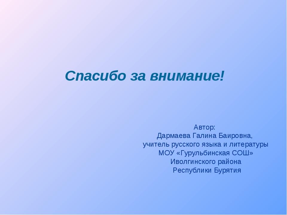 Спасибо за внимание! Автор: Дармаева Галина Баировна, учитель русского языка...