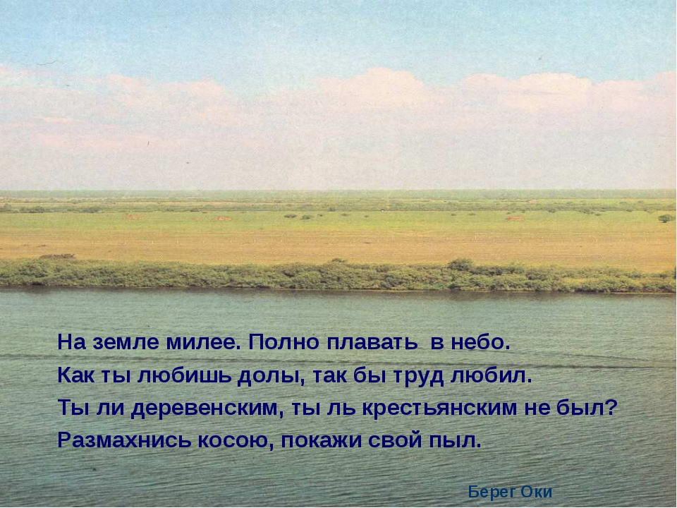 На земле милее. Полно плавать в небо. Как ты любишь долы, так бы труд любил....
